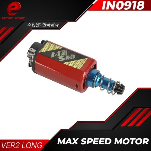 Element Max Speed Motor / Ver2 (Long)