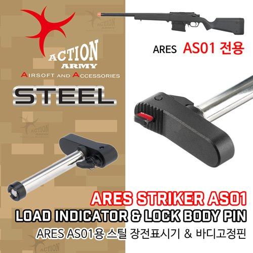Striker AS01 Load Indicator & Lock Pin / Steel